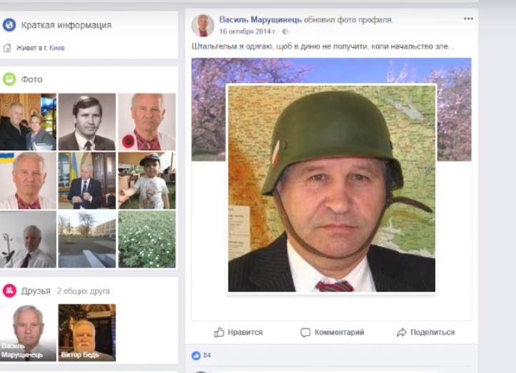 Ukraiński dyplomata naziska SS Wasilij Maruszczync